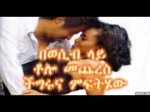 Xxx Mp4 Ethiopia በወሲብ ላይ ቶሎ መጨረስ ችግሩና ምፍትሄው Problem Of Short Finishing During Sex And Its Remedy 2018 3gp Sex