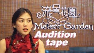 Meteor Garden Audition by Alex Gonzaga