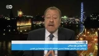 قمة بوتين - أردوغان: هل تنهي الخلافات بين البلدين ؟