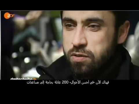 ألمانيا تقرير عن الجمعية الخيرية السورية