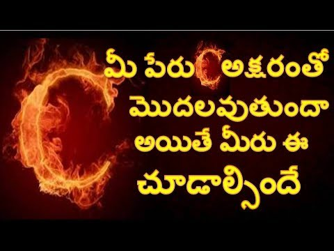 Xxx Mp4 If Your Name Starts With C Then You Must Watch This Video మీ పేరు C అక్షరంతో మొదలవుతుందా 3gp Sex