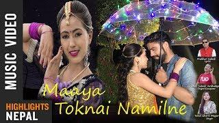 MAYA TOKNAI NAMILNE - Prabhat Subedi, Tulsi Gharti Magar | Binod, Anisha | New Nepali Song 2018
