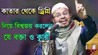 Bangla Waz 2018 কাতার থেকে ডিগ্রি নিয়ে যে ক্বারী ও বক্তা হৃদয় জয় করলো বাংলার Mohammudullah Bin Hafiz