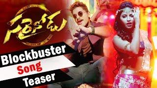 Blockbuster Video Song Teaser - Sarrainodu  - Allu Arjun, Rakul Preet, Boyapati Sreenu, SS Thaman