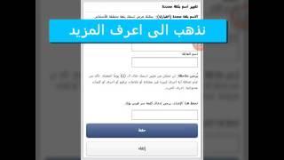 كيفية تأكيد حساب الفيس بوك بهوية على الاندرويد