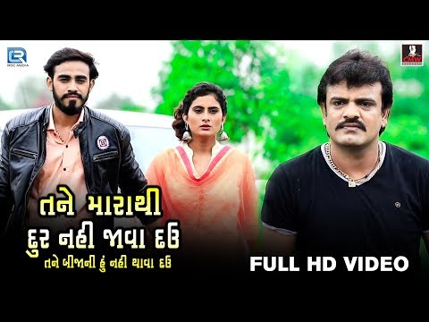 Xxx Mp4 RAKESH BAROT Tane Mara Thi Dur Nai Java Dau New Gujarati Song Full Video RDC Gujarati 3gp Sex