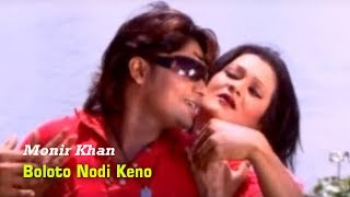Monir Khan, Baby Naznin - Boloto Nodi Keno | বলতো নদী কেন | Music Video