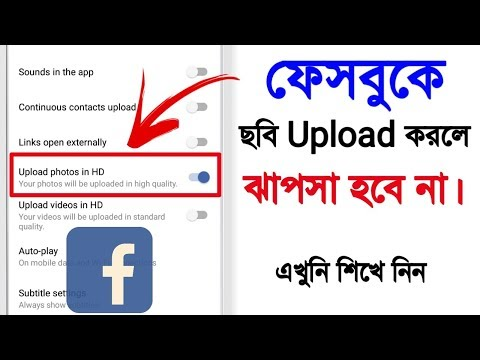 Xxx Mp4 ফেসবুকে HD ছবি Upload করুন । How To Upload HD Picture And Video In Facebook Bangla 3gp Sex