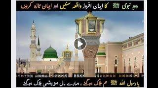 Imman Afroz Waqiya Islamic bayan in urdu Muhammad Raza Saqib Mustafai bayan 2017 Short Clips