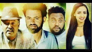ጉዳዬ ፊልም Gudaye Ethiopian film 2019