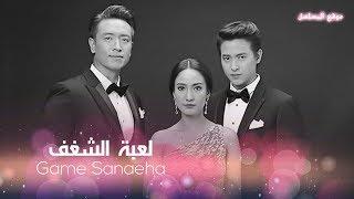 """تقرير مسلسل الدراما والرومانسية التايلندي الرائع  """" لعبة الشغف - Game Sanaeha """""""