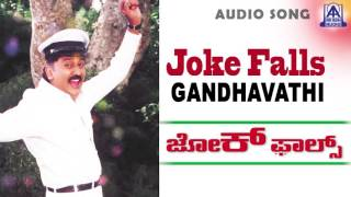 Joke Falls -