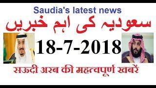 UPDATED SAUDIA NEWS :(18-7-2018) :سعودیہ کی تا زہ خبریں