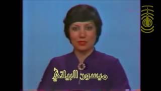 نهاية بث البرامج في تلفزيون العراق ايام زمان