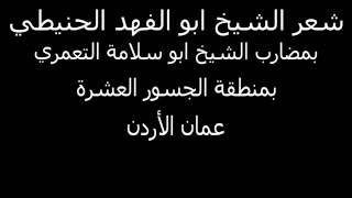 شعر الشيخ ابو الفهد الحنيطي و قصة الخمس بنات