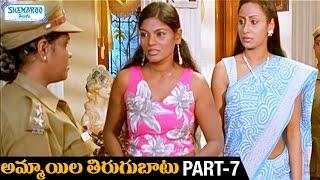 Ammayila Tirugubatu Telugu Full Movie HD | Don | Sanjay | Kamalika | Andharangam | Part 7