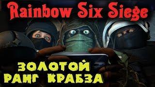 Элитный золотой ранг КРАБЗА - Rainbow Six Siege