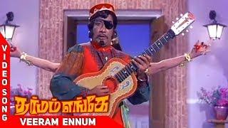 Veeram Ennum -(Dharman Engae) - Watch Official Free Full Song