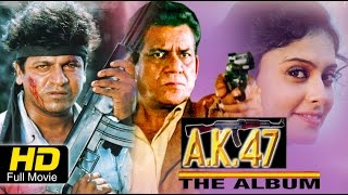 AK 47 Kannada Full Movie | Action Drama|  Ompuri, Shivarajkumar, Chandini | New Upload 2016