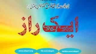 Aik Raaz Hakeem Tariq Mehmmod Ubqari