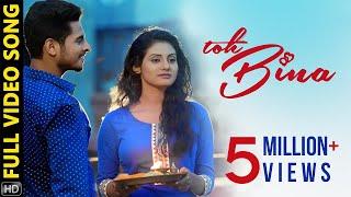 Toh Bina | Full Video Song | Odia Music Album | Rajesh | Sradha | Durga | Basudev Films | Vighnanz