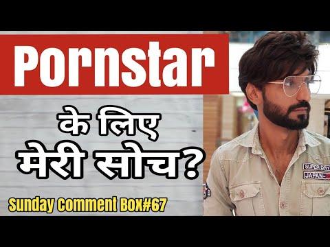 Pornstar? | My Opinions | Sunny Leone | Sunday Comment Box#67