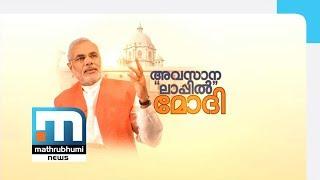 Modi In His Last Lap: Special Programme On Modi@4 Years | Mathrubhumi News