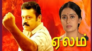 Lelam | Tamil Super Hit Full Action Movie | Suresh Gopi & M G Soman | Malayalam to tamil dubbed