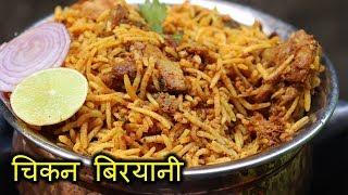 झटपट प्रेशर कुकर चिकन बिरयानी I Instant Chicken Biryani in Pressure Cooker in Hindi