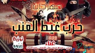 حرب غيط العنب   ZiiIIzzOoOo El7aRiFa