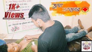 ভুয়া ডাক্তার || Fake Doctor ||T.G.B BOYS TV Present |Bangla Funny Video 2017
