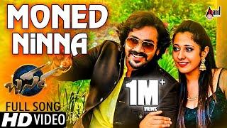 Barsa | Moned Ninna | Tulu New Movie HD Video Song 2016|Arjun Kapikad,Kshama Shetty|Devdas Kapikad