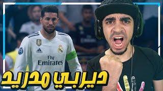 (( اول تجربة لريال مدريد في فيفا 19 ⛔️😍 )) (( حمااااااس والله 🔥😱 )) - FIFA 19