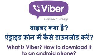 What is Viber? How to download Viber? Viber kya hai? Viber kaise download kare? Hindi Video
