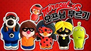 제목♬ ♪ 미라큘러스 레이디버그 오프닝 노래 부르기 ♪ [레이디버그x피에스타] ost를 불러보아요~ -뽀로로 장난감 애니 Pororo Toy Animat 보니티비보니