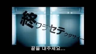 하츠네 미쿠 - 소실 (자막)