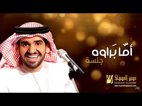 حسين الجسمي أما براوه جلسات وناسة Hussain Al Jassmi Jalsat Wanasa