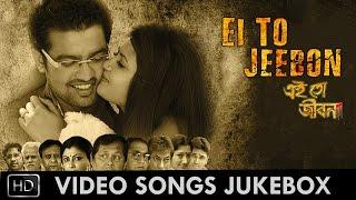 Ei To Jeebon | Bengali Movie 2017| Official Video songs Jukebox | Dev | Rupankar | Raghab | Anweshaa