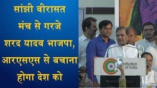 भाजपा, आरएसएस से बचाना होगा देश को:शरद यादव / SHARAD YADAV ON THE STAGE OF SANJHI VIRASAT