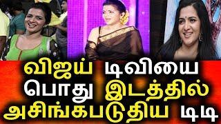 விஜய் டிவியை அசிங்கபடுதிய DD|Vijay TV|DD|tamil cinema news|velaikaran movie |KollyWood News