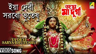 Ya Devi Sarva Bhutesh Bengali Movie Joy Maa Durga In Bengali Movie Song