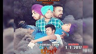 DHUAN ● A SHORT FILM (Official Trailer) Latest Punjabi Movie 2016 ● BY VAHRAFILMS ●A UNIQUE STORY