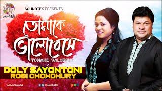 Robi Chowdhury, Doly Sayontony - Tomake Valobeshe | Valentine Day Song