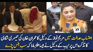 Pakistan News Live  Maryam's Lawyer Mentioned Imran Khan's Wedding In Court