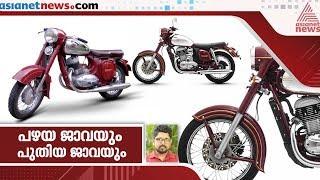 Jawa Motorcycle Comparison | Old Jawa vs New Jawa Design | Web Special