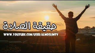 درس في غاية الجمال  - حقيقة الصلاة -   محمد راتب النابلسي