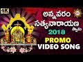 Annavaram Sathyanarayana Swamy Latest Promo Video Song 2018 | Latest Devotional Songs | DRC