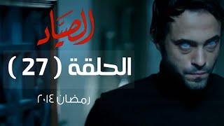مسلسل الصياد HD - الحلقة ( 27 ) السابعة والعشرون - بطولة يوسف الشريف - ElSayad Series Episode 27