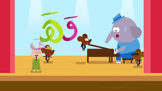 Arabic Alphabet Song For Kids (Nasyid Alif Ba Ta) أغنية الحروف الأبجدية للأطفال