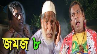 Bangla Comedy Natok Jamoj 8 New | BAngla Natok 2017 | New Bangla Natok